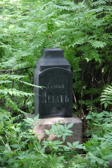 The Legat family grave in the Smolenskoe Lutheran Cemetery