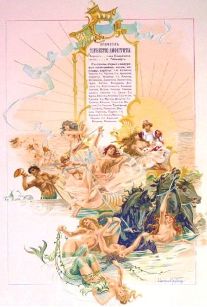 Page from the illustrated program representing the apotheosis of Amphitrite and Poseidon (1896)