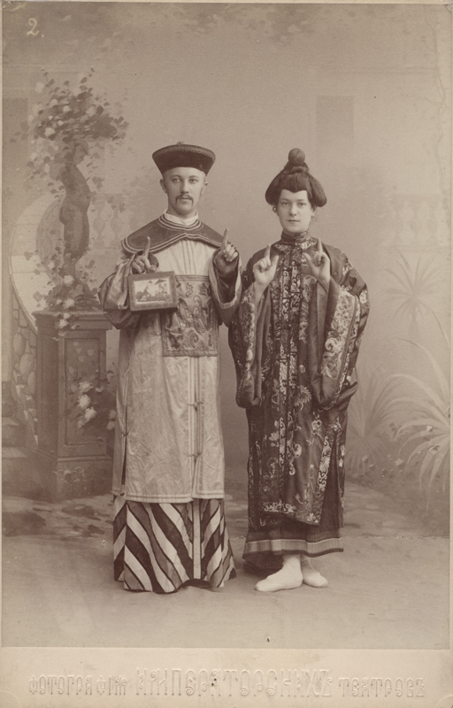 Alexandra Mikhailova and Nikolai Balashov as the Chinese couple (1895)